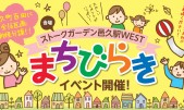 okuwest_0602omoteのコピー